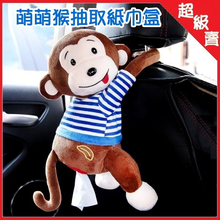 t恤萌萌猴抽取紙巾盒 猴子掛式紙巾抽 汽車廁所 抽取面紙/卷紙套ae10405