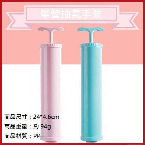 真空壓縮袋專用抽氣泵 單管手泵 螺紋接口 (顏色隨機)af07299