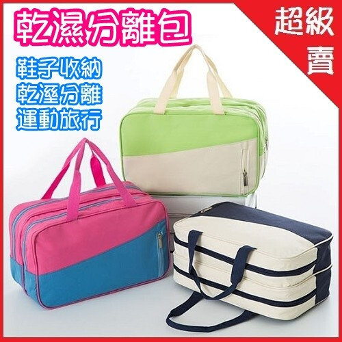 韓版乾濕分離防水收納包 泳衣運動衣收納袋ae16152