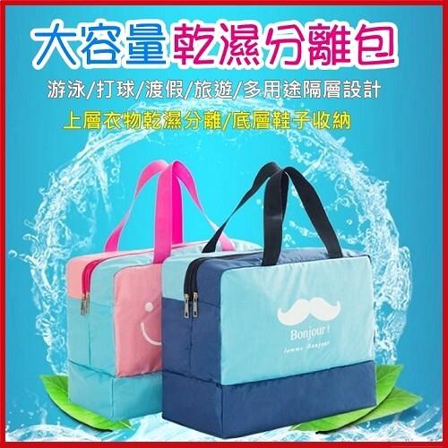 韓版大容量衣物乾濕分離包 鞋子防水收納包 游泳健身運動收納袋ae16160