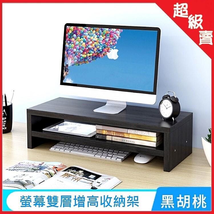 極簡風格 電腦螢幕增高雙層收納架 顯示器置物架 省空間增高架 鍵盤收納ae09073