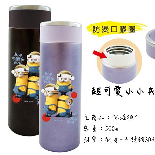 正版 小小兵系列-超輕量保溫瓶 min-s1011uc01003