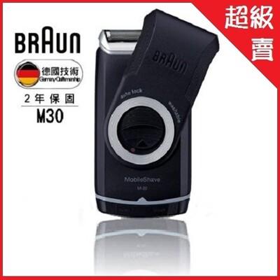 德國百靈BRAUN-M30 電池式輕便電鬍刀 【AE04216】 (7.2折)