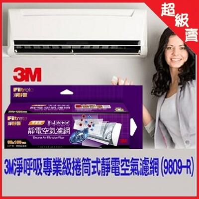 3M淨呼吸專業級捲筒式靜電空氣濾網 9809-R【AF05016】 (8.6折)