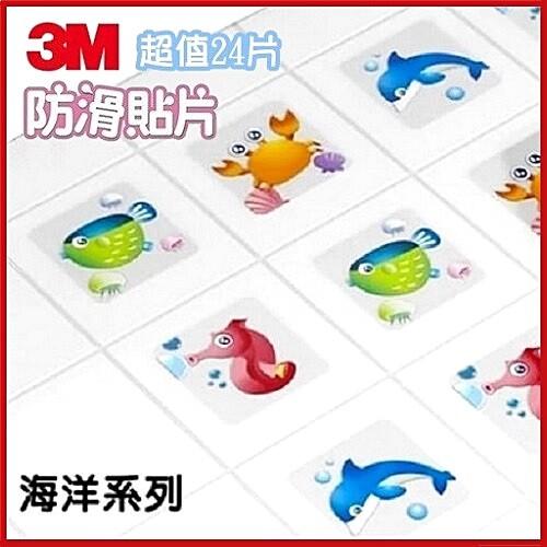 3m 浴室陽台防滑貼片(超值24片入)- 動物/海洋/透明kd02004