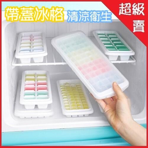 帶蓋冰塊製冰盒 製冰器 冰格 冰箱製冰 冰塊模型ap02070夏日消暑 清涼衛生