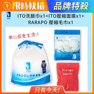 《日本ITO》洗臉巾 連續兩年獲獎 (1捲/80片)+ITO壓縮面膜+RARAPO壓縮毛巾 (4.2折)