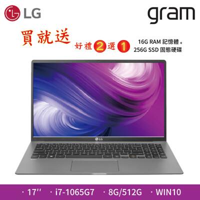 LG Gram 17吋 極致輕薄筆電銀色 買就送好禮二選一 ★16G RAM 或 ★256G SSD (8.6折)