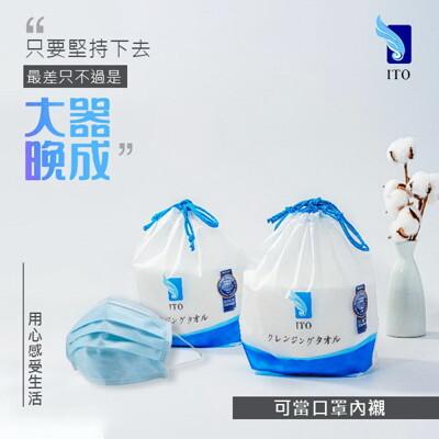 《日本ITO陪你對抗肺炎病毒》日本ITO 洗臉巾 乾濕兩用 親膚純棉 (1卷/80片) (6折)