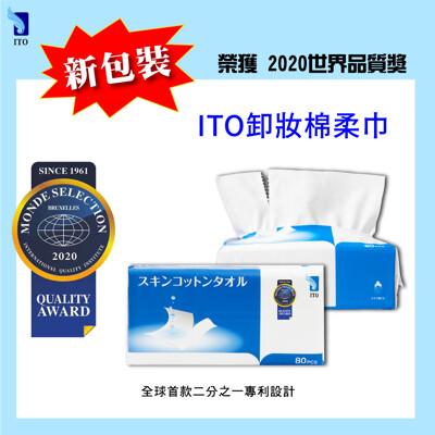 狂賀《日本ITO》棉柔巾 2020世界品質獎 (1包/80片抽) 口罩墊片 日本百萬包熱銷 (6.2折)