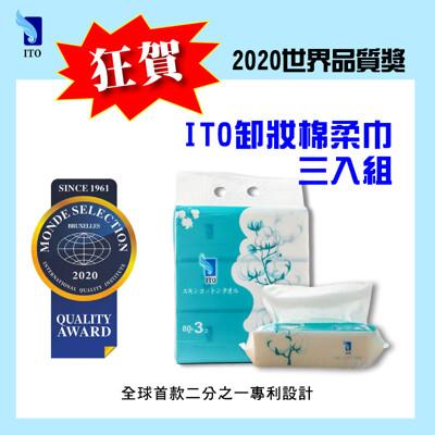 《日本ITO》親膚口罩墊片/棉柔巾 一包多用途 純棉 (80抽/1包) 三入一袋 日本百萬包熱銷 (10折)