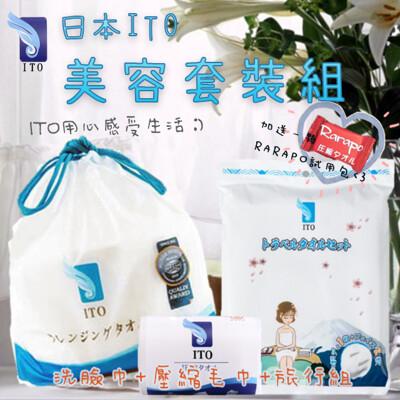《加送RARAPO體驗包》日本ITO 美容組 超值優惠 洗臉巾+壓縮毛巾+旅行組 (1組/3件裝) (9.1折)