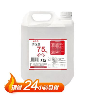 現貨24小時出貨維仁國際 75%乙醇酒精防護液(4000 ml/桶)(無廉價丙醇) (6.3折)