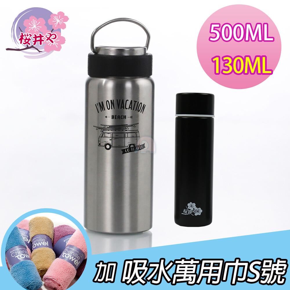 櫻井屋不鏽鋼陶瓷風保溫瓶500ml+口袋杯130ml(加吸水萬用巾s號條)