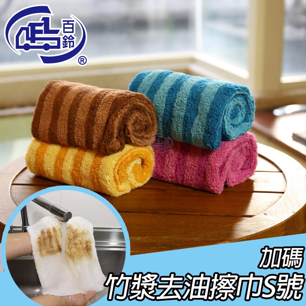 百鈴aqua繽紛色彩舒適巾m大毛巾4條(加竹漿去油擦巾s號2條)