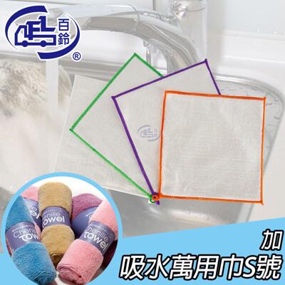 【百鈴】髒會滅竹漿纖維去油汙擦巾S號10條(加吸水萬用巾S號1條) (5.3折)