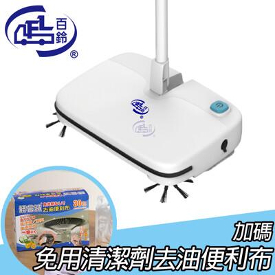 【百鈴】髒會滅無線電動掃除機-豪華組(加去油便利布3入) (4.9折)