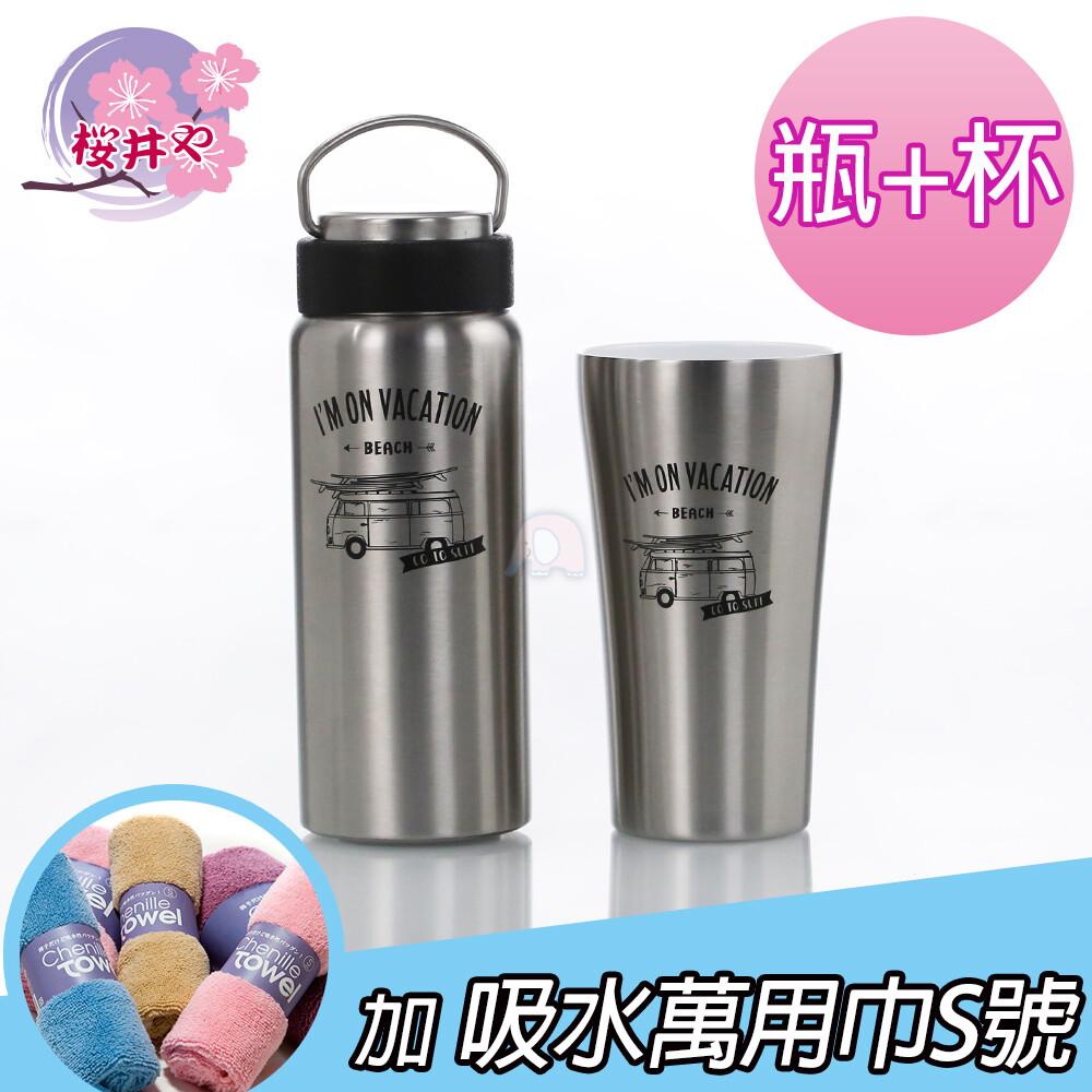 櫻井屋不鏽鋼陶瓷風保溫瓶+杯(加吸水萬用巾s號)