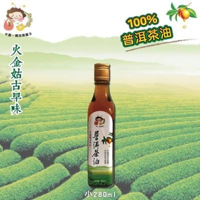 火金姑-普洱茶油280ml(4入分兩禮盒裝) (2.5折)