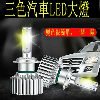 三色溫汽車led大燈/霧燈(一組2入) (3.3折)