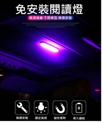 車用LED多功能閱讀燈-磁吸式雙鍵雙色 (4折)