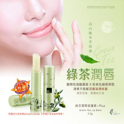 MOMUS 綠茶潤唇修護素+Plus (5.8折)