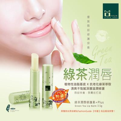 momus 綠茶潤唇修護素+plus (護唇膏) (5.8折)