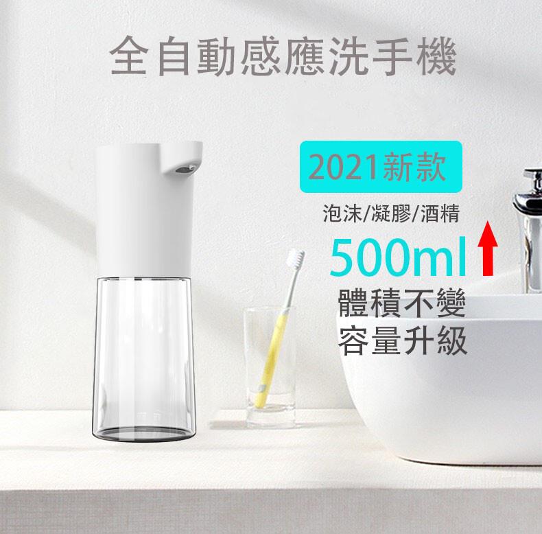 500ml 自動洗手機  酒精 大容量 感應殺菌泡沫機 洗手機 酒精消毒機 給皂機 泡沫機