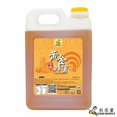《彩花蜜》頂級黃金蜂蜜3000g (8.2折)