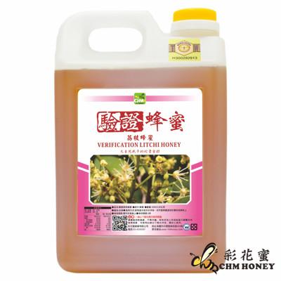 《彩花蜜》台灣養蜂協會驗證-荔枝蜂蜜3000g (8.1折)