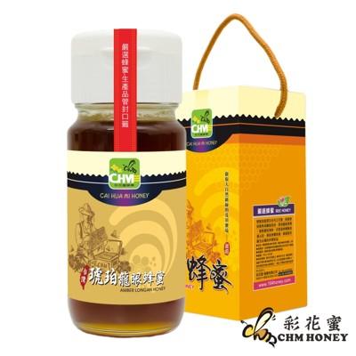 《彩花蜜》正宗台灣琥珀龍眼蜂蜜700g (7.2折)