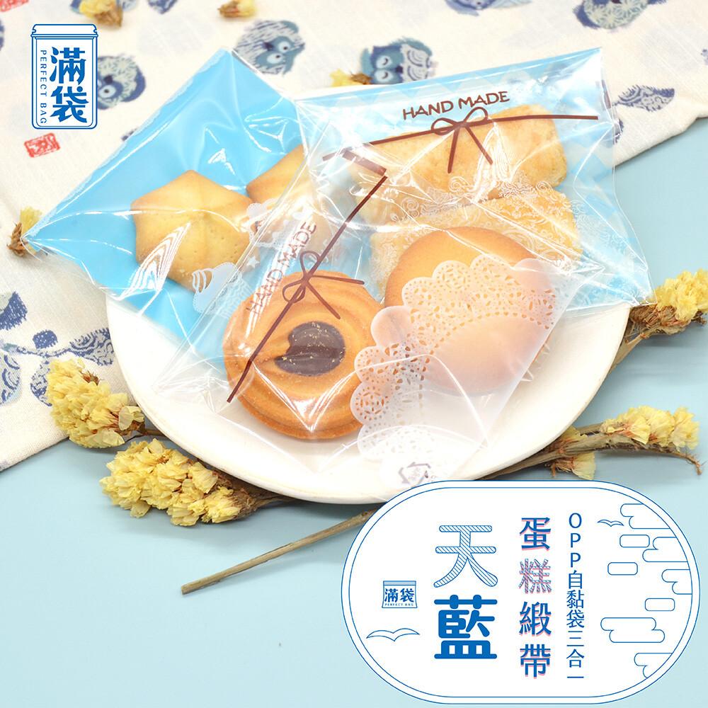 滿袋天藍蛋糕緞帶-opp自黏袋三合一套組10*10cm(300入)