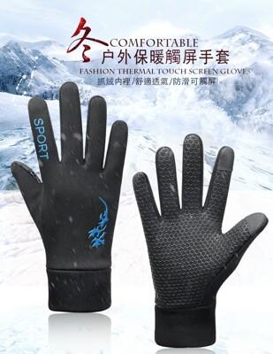 防風防潑水保暖觸屏手套 (4.2折)