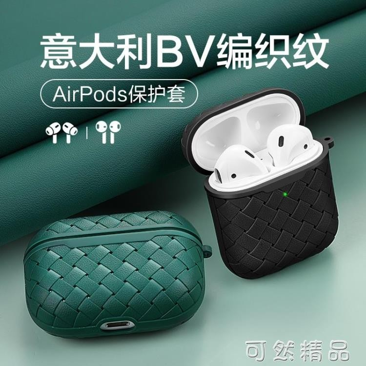 airpods保護套airpodspro蘋果保護套airpods2/1硅膠通用軟殼bv編織 -
