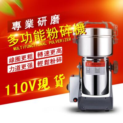 台灣現貨免運!110V研磨機800g粉碎機 搖擺式不銹鋼打粉機 藥材打粉 粉碎 (7.5折)