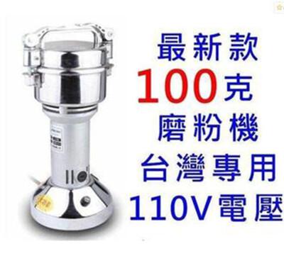 免運 台灣現貨 磨粉機100克110V 藥材粉碎機 五穀磨粉機 辛香料磨粉機 藥材磨粉機 研磨機 自 (7.4折)