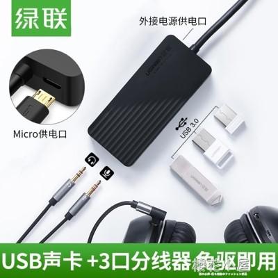 綠聯usb3.0外置聲卡高速免驅台式機筆記本外接帶3口hub轉換器 - 黑色usb3.0分線器 us (8.5折)