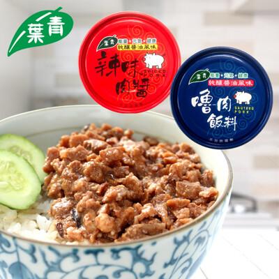 【食在健康】青葉食品-辣味肉醬/嚕肉飯料150g(3入/組) (4.6折)