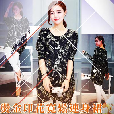 燙金印花寬鬆連身裙 (3.4折)