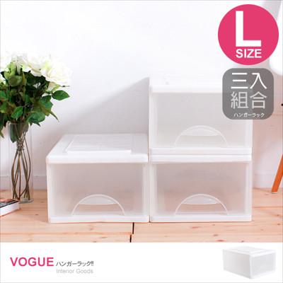 vogue大純白一層收納櫃33L* 3入【652045】 (7.5折)
