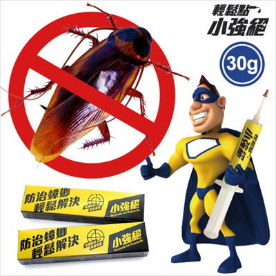 輕鬆點小強絕 30g 愛美松2%凝膠餌劑 蟑螂藥【EN9015】 (2.5折)