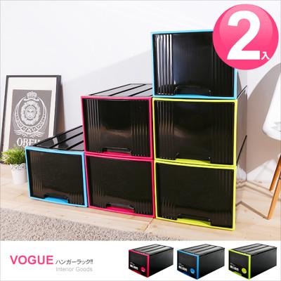 vogue經典65L置物箱*2入【005001】 (6.7折)