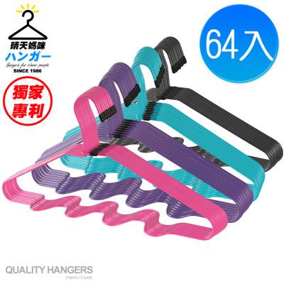 晴天媽咪,專利波浪式衣架 64入【049077-01】 (0.1折)