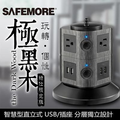【SAFEMORE 淬系列】2層USB立式插座-極黑木特仕版 (8.5折)