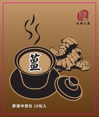 【保康生醫】漢方養生茶飲系列 薑茶(即溶包) 單包散裝 (通過國家認證) (2.7折)