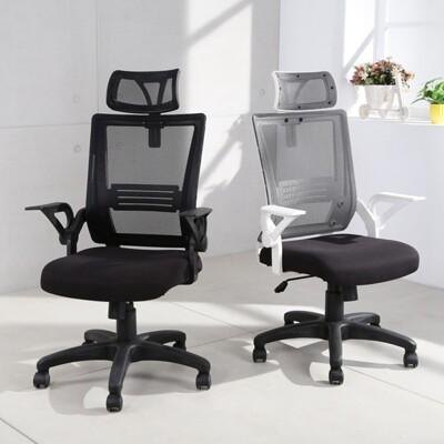 概念家居  黑白騎士 電腦椅  辦公椅 護腰 休閒椅 人體工學椅 護頸護腰脊椎 會議椅 UA22