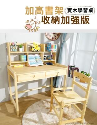 概念家居  多層架大地實木成長桌椅組(120X50CM) 課桌椅 書桌椅 【CBV120】 (6.7折)