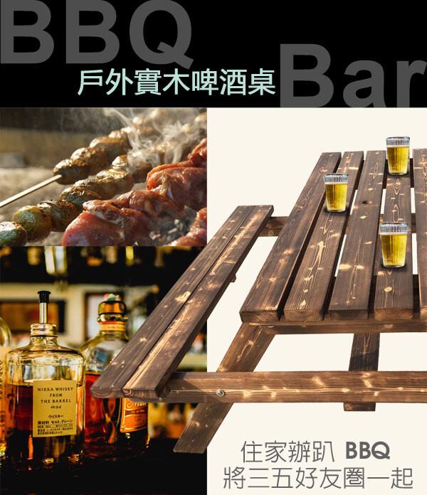 概念家居 戶外實木啤酒桌 野餐桌 庭園椅 露營桌 烤肉bbq 酒吧 民宿5beer