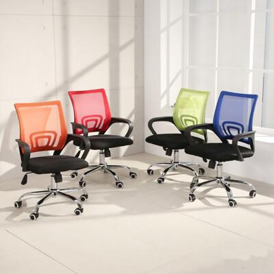 概念家居|小資熱賣款 網背事務椅 電腦椅 升降椅 扶手椅 書桌椅 網背 升降椅 接待椅 4005