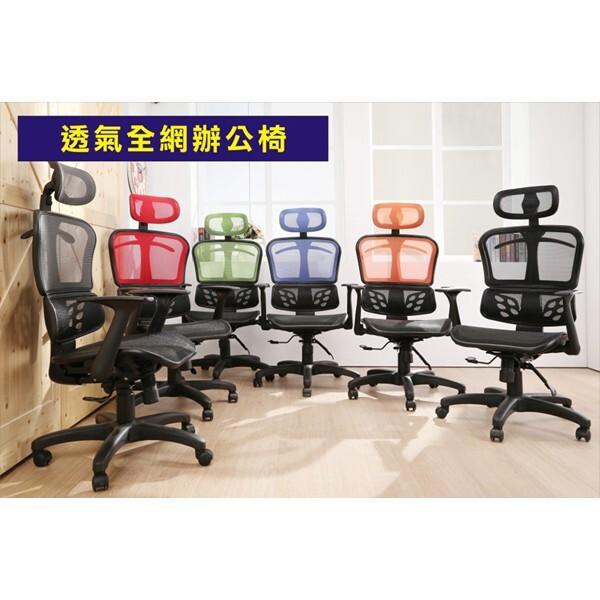 概念家居台灣製電腦椅 全網椅!! 彩網辦公椅 主管椅 事務椅 人體工學椅 diy-dg820